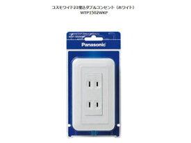 Panasonic/パナソニック WTP1502WKP 埋込ダブルコンセント(絶縁枠付)(プレート付)(ホワイト)/P