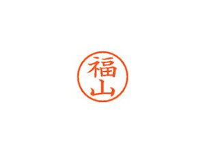 Shachihata/シヤチハタ Xstamper ネーム6 既製 福山 XL-6 1738 フクヤマ