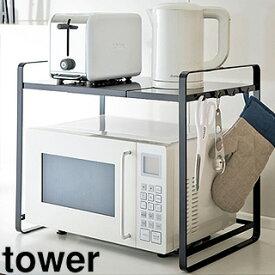 yamazaki tower YAMAZAKI/山崎実業 【tower/タワー】伸縮レンジラック ブラック (3131) tower-k