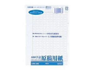 APICA/アピカ 原稿用紙袋入リ バラ二ツ折リA4・400字 バラ二ツ折リ・400字詰メ GEN31
