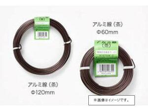 ISHIZAKI/石崎剣山製作所 盆栽用アルミ線 茶 150g 線径3.5mm