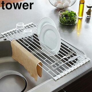 【tower/タワー】折り畳み水切りラックLホワイト(7835)