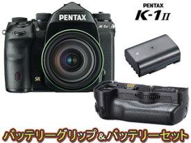 今なら、ロープロ カメラバッグパック プレゼント! PENTAX ペンタックス K-1 Mark II 28-105 WR レンズキット+D-BG6 バッテリーグリップ+D-LI90P バッテリーセット【k1mk2set】
