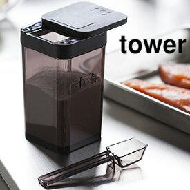yamazaki tower YAMAZAKI/山崎実業 【tower/タワー】小麦粉&スパイスボトル ブラック tower-k