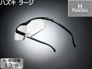 Hazuki Company/ハズキ 【Hazuki/ハズキルーペ】メガネ型拡大鏡 ラージ 1.32倍 クリアレンズ 黒 【ムラウチドットコムはハズキルーペ正規販売店です】