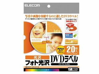 ELECOM/エレコム EDT-KDVD1S 20枚