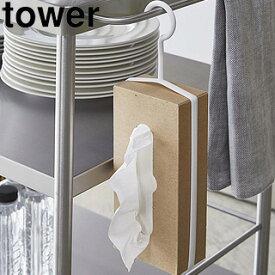 yamazaki tower 山崎実業 ペーパーボックスフック タワー ホワイト tower-l
