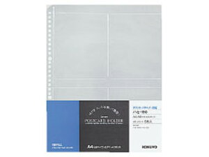 KOKUYO/コクヨ ハセ-190 ポストカードホルダー 替紙