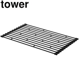 yamazaki tower YAMAZAKI/山崎実業 【tower/タワー】折り畳み水切りラック S ブラック (7838) tower-k