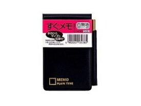 DAIGO/ダイゴー すぐメモ白地手帳 B3438