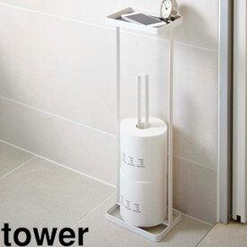 yamazaki tower YAMAZAKI/山崎実業 【tower/タワー】トレイ付きトイレットペーパースタンド ホワイト (7739) tower-r