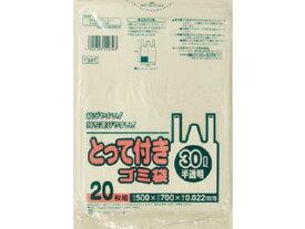 SANIPAK/日本サニパック Y39Tとって付きゴミ袋半透明30L 20枚 Y39T-HCL