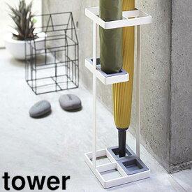 yamazaki tower YAMAZAKI/山崎実業 【tower/タワー】アンブレラスタンド ホワイト (7639) tower-e