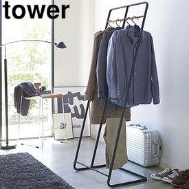 yamazaki tower YAMAZAKI/山崎実業 【tower/タワー】コートハンガー ワイド ブラック (2739) tower-l