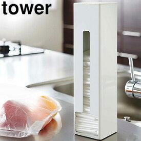 yamazaki tower YAMAZAKI/山崎実業 【tower/タワー】ポリ袋ストッカー ホワイト (7839) tower-k