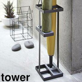 yamazaki tower YAMAZAKI/山崎実業 【tower/タワー】アンブレラスタンド ブラック (7640) tower-e