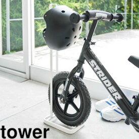 yamazaki tower 山崎実業 ペダルなし自転車&ヘルメットスタンド タワー ホワイト tower-e