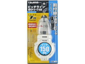TJM DESIGN/TJMデザイン 【Tajima】ピッチライン割付チョーク 150/PL-WCL150