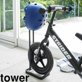 yamazaki tower 山崎実業 ペダルなし自転車&ヘルメットスタンド タワー ブラック tower-e