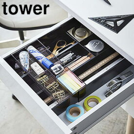 yamazaki tower YAMAZAKI/山崎実業 【tower/タワー】伸縮&スライド デスクトレー ブラック tower-l