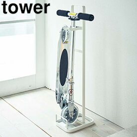 yamazaki tower YAMAZAKI 山崎実業 キャスター ボード&キックスケータースタンド タワー ホワイト tower-e