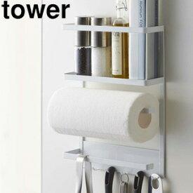 yamazaki tower YAMAZAKI/山崎実業 【tower/タワー】マグネット冷蔵庫サイドラック ホワイト (2744) tower-k