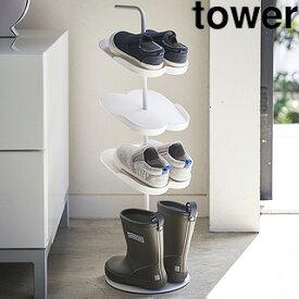 yamazaki tower 山崎実業 【納期未定】キッズシューズラック タワー ホワイト tower-e