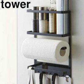 yamazaki tower YAMAZAKI/山崎実業 【tower/タワー】マグネット冷蔵庫サイドラック ブラック (2745) tower-k