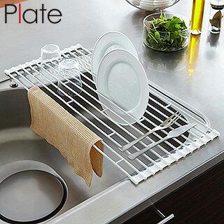 【納期未定】【Plate/プレート】折り畳み水切りラックLホワイト(7846)