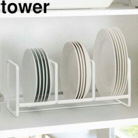 yamazaki tower YAMAZAKI/山崎実業 【tower/タワー】ディッシュラック ワイド S ホワイト (3147) tower-k