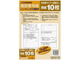 KOKUYO/コクヨ 履歴書用紙(多枚数)B5 JIS様式準拠10枚 シン-51J