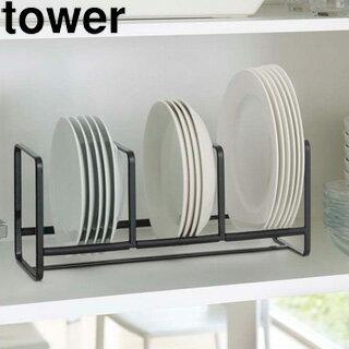 【tower/タワー】ディッシュラックワイドSブラック(3148)