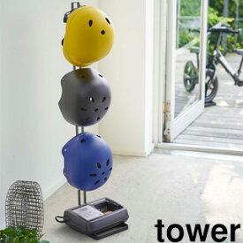 yamazaki tower 山崎実業 ヘルメット&電動自転車バッテリースタンド タワー ブラック tower-e