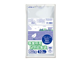 オルディ 事業所用分別収集袋 90L 0.025mm 半透明 10P JB-N90-10