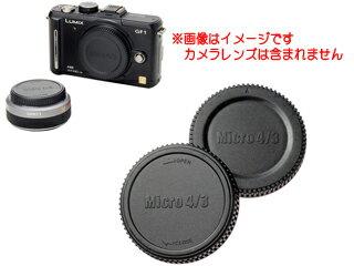 E-6334マイクロフォーサーズ用ボディー&リアーキャップセット