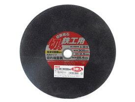 E-Value 切断砥石 鉄工3枚 305×2.5×25.4mm