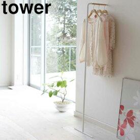 yamazaki tower YAMAZAKI/山崎実業 【tower/タワー】スリムコートハンガー ホワイト (7550) tower-l