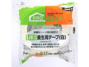 nitoms/ニトムズ 床養生テープ 白 KZ-23 50×25m