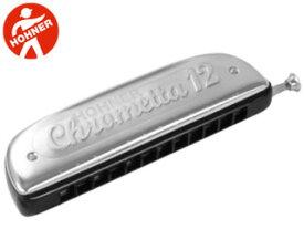 HOHNER/ホーナー Chrometta 12 255/48 (C調) クロマチックハーモニカ 【クロメッタ12】