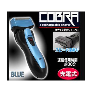 【納期未定】CB-777-BL充電式シェーバーコブラ(ブルー)