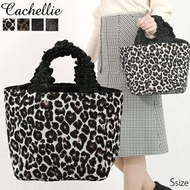 Cachellie/カシェリエ レディース フリルハンドルトートバッグ (レオパード/Sサイズ)