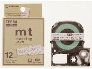 テプラ PRO用テープカートリッジ マスキングテープ「mt」ラベル ドット・コスモス SPJ12AP [グレー文字 12mm×5m]