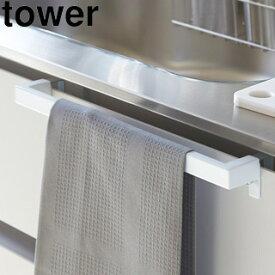 yamazaki tower YAMAZAKI/山崎実業 【tower/タワー】キッチンタオルハンガーバー ワイド ホワイト (2855) tower-k