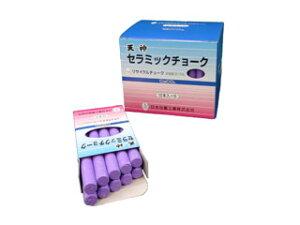 日本白墨工業 天神セラミックチョーク 紫 80本入り CCH-6