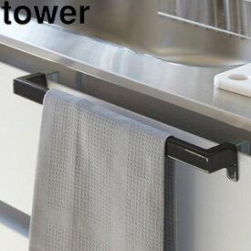 yamazaki tower YAMAZAKI/山崎実業 【tower/タワー】キッチンタオルハンガーバー ワイド ブラック (2856) tower-k