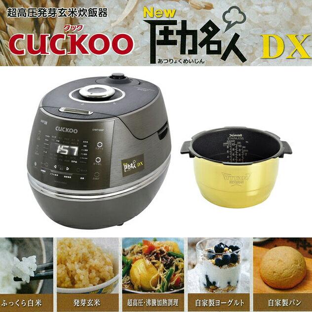 【nightsale】 日本美健 CUCKOO/クック 超高圧 発芽酵素玄米 炊飯器 NEW 圧力名人DX 【1升炊き】(ダークブラウン)