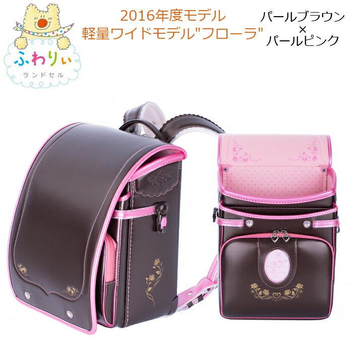 KYOWA/協和 【ふわりぃランドセル】 03-04769 軽量ワイドモデル フローラ 女の子用 (パールブラウン×パールピンク) 型落ち品