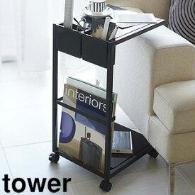 yamazaki tower YAMAZAKI/山崎実業 【tower/タワー】サイドテーブルワゴン ブラック (7156) tower-l