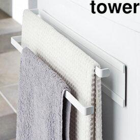 yamazaki tower YAMAZAKI/山崎実業 【tower/タワー】洗濯機横マグネットタオルハンガー2段 ホワイト (2956) tower-r