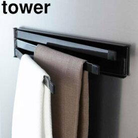 yamazaki tower YAMAZAKI 山崎実業 【tower/タワー】マグネット布巾ハンガー ブラック (2457) tower-k